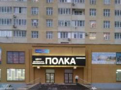 Коммерческая недвижимость ставрополь купить Арендовать помещение под офис Петровка улица
